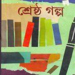 Shrestha Galpa Front Cover