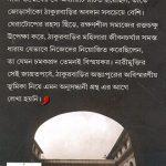 thakur-barir-andarmahal-by-chitra-deb-back-cover