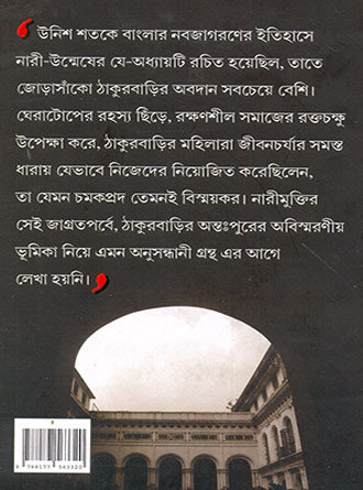 Thakur Barir Andarmahal Back Cover