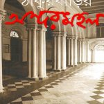Thakur Barir Andarmahal Front Cover