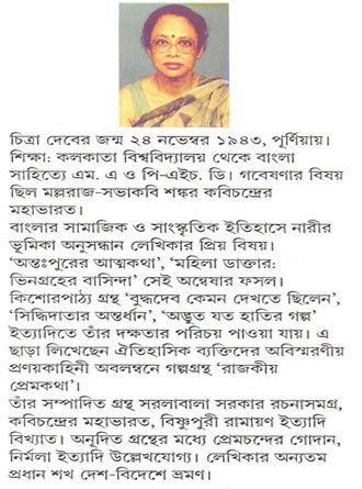 Thakur Barir Andarmahal Writer Cover