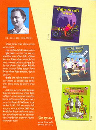 Vivekananda Chitra Kotha Back Cover