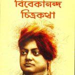 vivekananda-chitra-kotha-by-narayan-debnath-front-cover