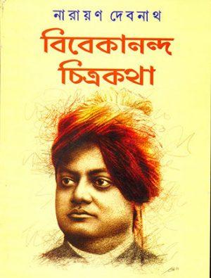 Vivekananda Chitra Kotha Front Cover