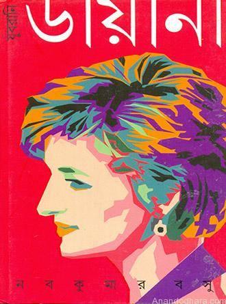 Juborani Diana Front Cover