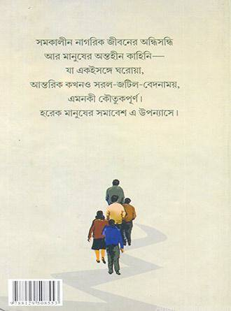 Nagarik Back Cover