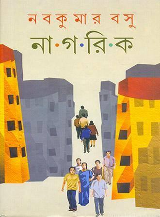 Nagarik Front Cover