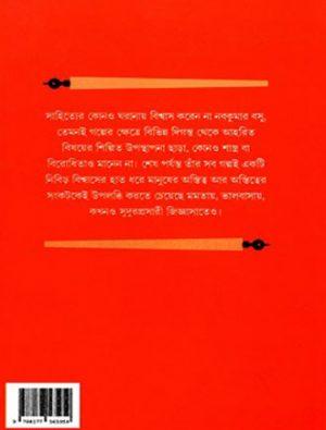Ponchashti Golpo By Naba Kumar Basu Back Cover