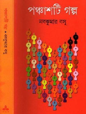 Ponchashti Golpo By Naba Kumar Basu Front Cover