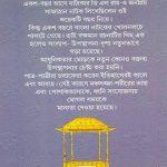 sajahan-by-nabakumar-basu-back-cover