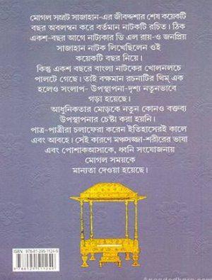 Sajahan Back Cover