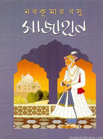 Sajahan Front Cover