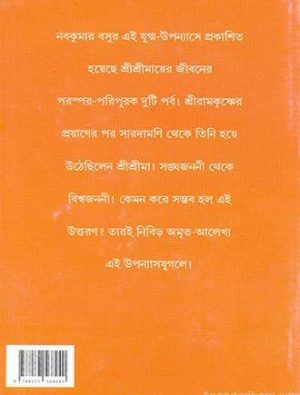Shrimoyee Ma Back Cover