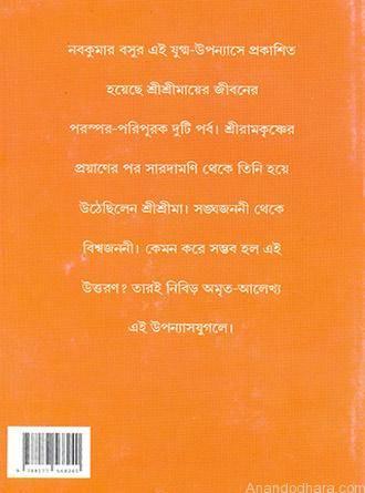 Shrimoyee Ma Back Cover