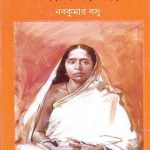 shrimoyee-ma-by-nabakumar-basu-front-cover