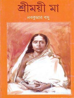 Shrimoyee Ma Front Cover
