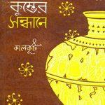 Amrito Kumbheer Sondhaney Front Cover