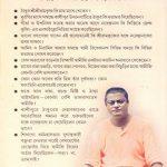 aahare-anahare-vivekananda-by-sankar-back-cover