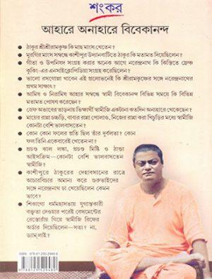 Aahare Anahare Vivekananda Back Cover
