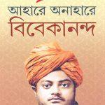 aahare-anahare-vivekananda-by-sankar-front-cover