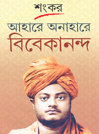 Aahare Anahare Vivekananda Front Cover