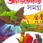 Adventure Samagra Vol 1 Front Cover
