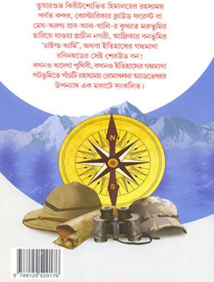 Adventure Samagra Vol 2 Back Cover