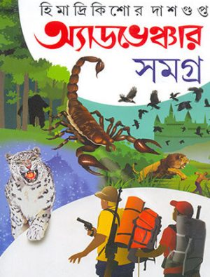 Adventure Samagra Vol 2 Front Cover