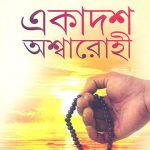 Akadash Ashwarohi Front Cover