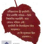 ami-rabi-thakurer-bou-by-ranjan-bandyopadhyay-back-cover