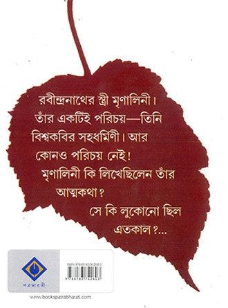 Ami Rabi Thakurer Bou Back Cover