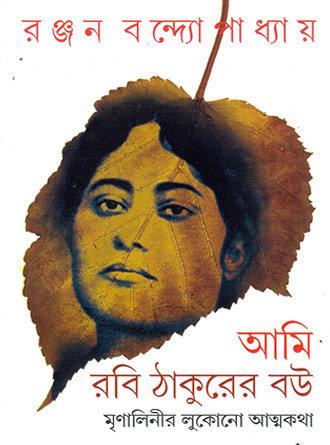 Ami Rabi Thakurer Bou Front Cover
