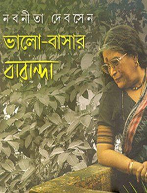 Bhalobasar Baranda Vol 1 2 3 Set Of Three Books Front Cover
