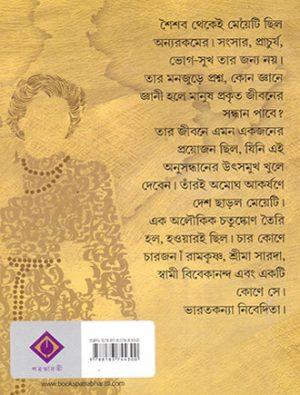 Bharatkayaya Nivedita Back Cover