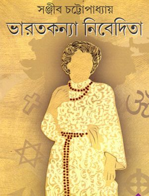 Bharatkayaya Nivedita Front Cover