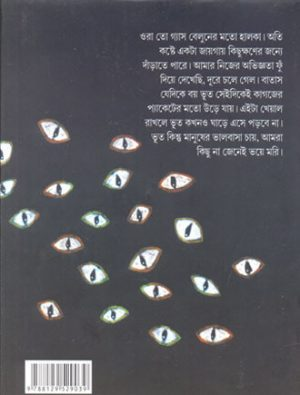 Bhut Samagra Back Cover