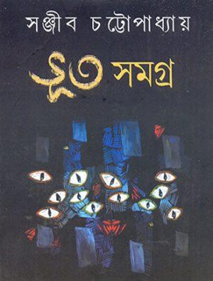 Bhut Samagra Front Cover