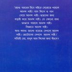bijnaner-teen-bhuban-by-syamal-chakrabarti-back-cover