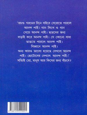 Bijnaner Teen Bhuban Back Cover
