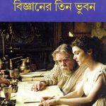 bijnaner-teen-bhuban-by-syamal-chakrabarti-front-cover