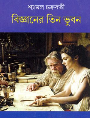 Bijnaner Teen Bhuban Front Cover