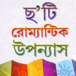 Chhati Romantic Upanyas Front Cover
