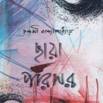 Chhaya Parisar Front Cover