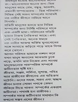 Chhaya Parisar Mid Cover