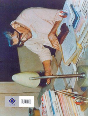 Dineshchandra Rachanasamagra Back Cover