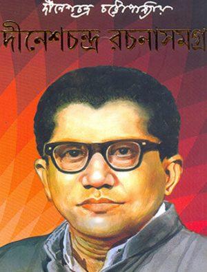 Dineshchandra Rachanasamagra Front Cover