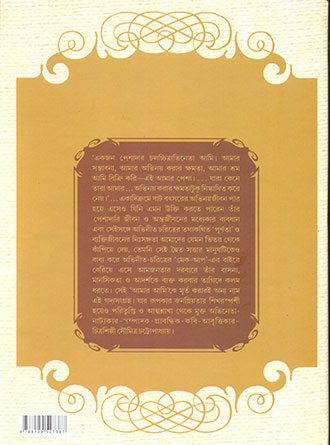 Gadyasangraha Vol 1 & Vol 2 Set Of Two Books Back Cover