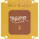 gadyasangraha-vol-1-vol-2-by-soumitra-chattopadhyay-front-cover