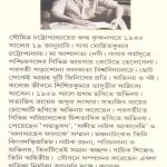 gadyasangraha-vol-1-vol-2-by-soumitra-chattopadhyay-writter-cover