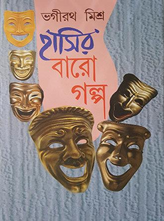 Hasir Baro Galpa Front Cover